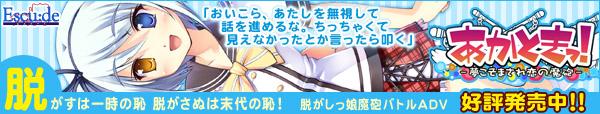 『あかときっ!−夢こそまされ恋の魔砲−』応援中!