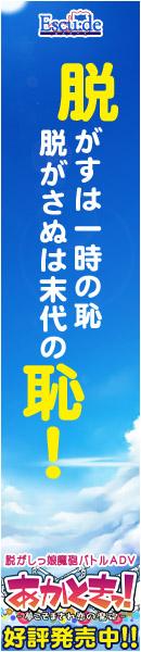 『あかときっ!-夢こそまされ恋の魔砲-』応援中!