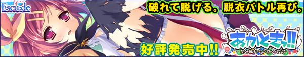『あかときっ!!-花と舞わせよ恋の衣装-』応援中!