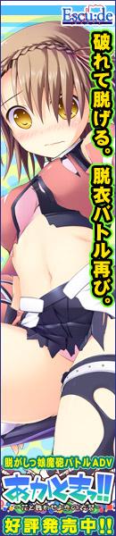 『あかときっ!!−花と舞わせよ恋の衣装−』応援中!