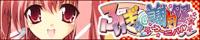 『ふぃぎゅ@謝肉祭』応援中よ!
