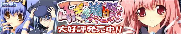 『ふぃぎゅ@謝肉祭(カーニバル)』応援中!