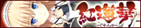 『紅蓮華』応援中!