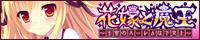 『花嫁と魔王 ~王室のハーレムは下克上~』応援中!