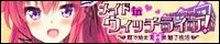 『メイドinウィッチライフ! -館で始まるHな魅了性活-』応援中!
