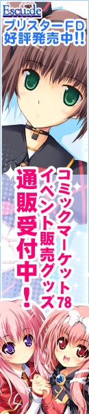 『乙女恋心プリスターFANDISC』応援中!