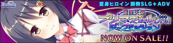 『遊聖天使プリマヴェールDrei ダークミッション』応援中!