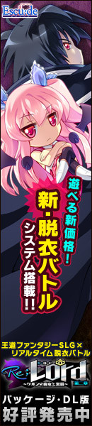 『Re;Lord 第二章 ~ケルンの魔女と黒猫~』応援中!