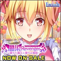 『闇染Revenger-墜ちた魔王と堕ちる戦姫-』応援中!