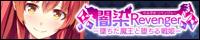 『闇染Revenger−墜ちた魔王と堕ちる戦姫−』応援中!
