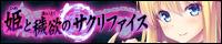 『姫と穢欲のサクリファイス』応援中!