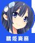 橋姫真麻(はしひめ・まあさ)