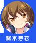 賢木芽衣(さかき・めい)