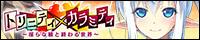 『トリニティ×カラミティ』応援中!